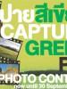 ปายสีเขียว ประกวดภาพถ่าย